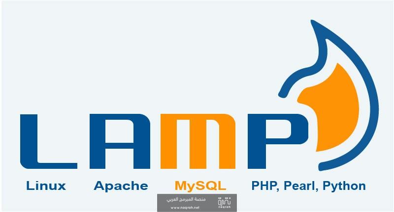 LAMP , طريقة تنصيب Apache وملحقاته على لينكس