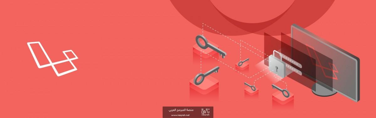 انشاء نظام تسجيل دخول يدوي في لارافل باستخدام دالة attempt
