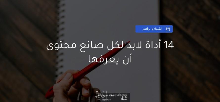 14 أداة لابد لكل صانع محتوى أن يعرفها