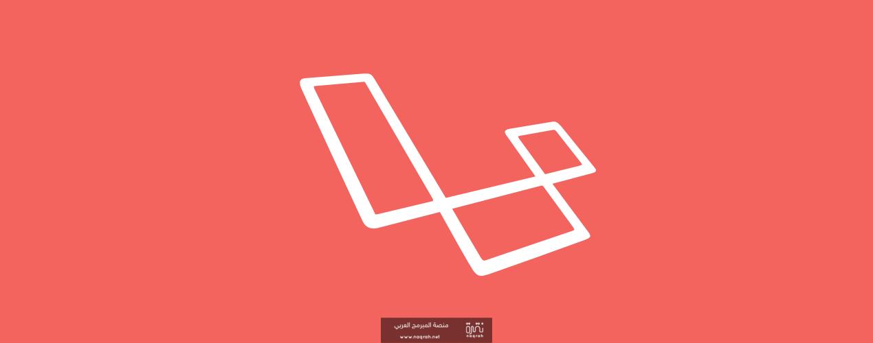 ما هو Laravel لارافل ؟ تعرف على أهم اطار عمل للغة PHP