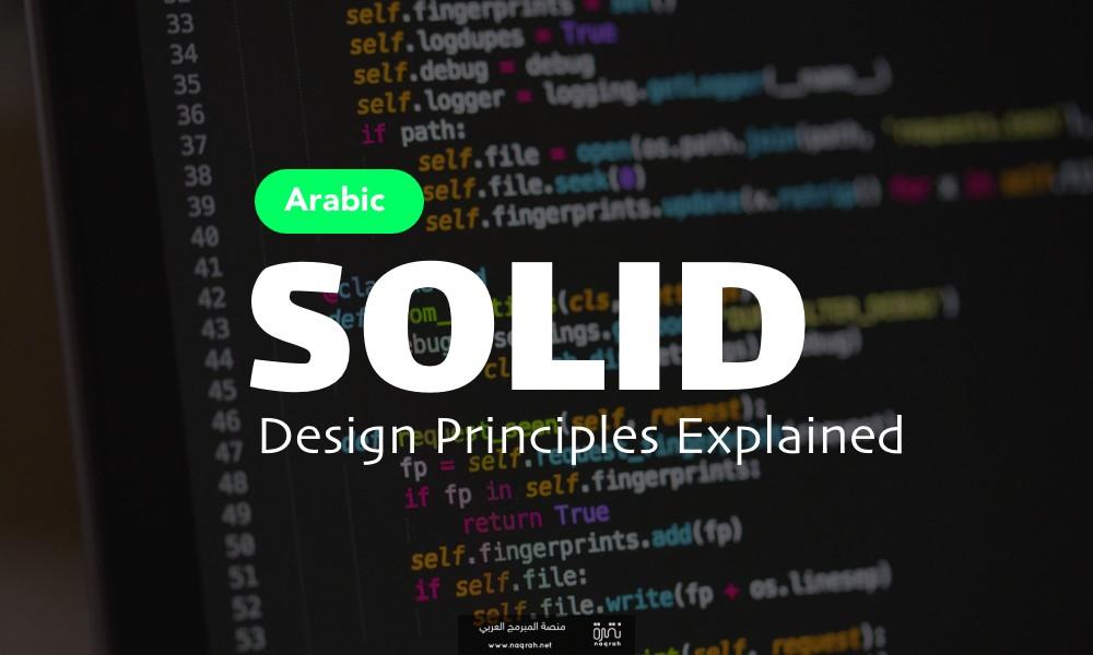 ما هو  SOLID Principal ؟  تعرف على مبادئ التصميم الثابتة لبناء أنظمة مستقرة ومرنة